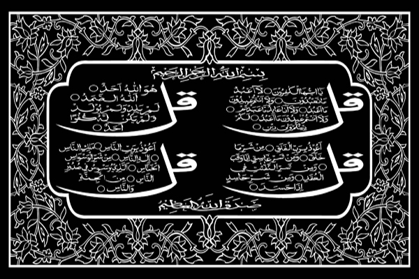 Downloads Surah 4 Qul Pictures